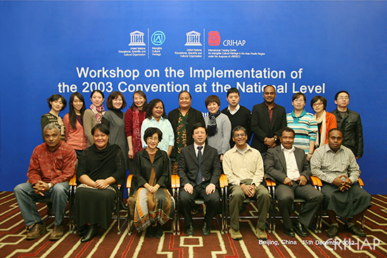 Workshop on the Implementation of the 2003 Convention at the National Level in Beijing