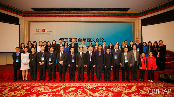 CRIHAP's Governing Board holds the 4th Session in Beijing