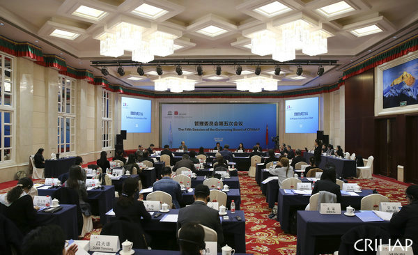 5th session of the Governing Board of CRIHAP convenes in Beijing
