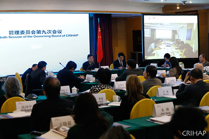 The 9th session of the CRIHAP Governing Board kicks off in Beijing